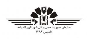 سازمان مدیریت حمل و نقل شهرداری اندیشه